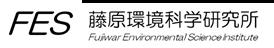藤原環境科学研究所