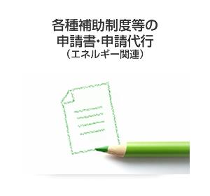 各種補助制度等の申請書・申請代行(エネルギー関連)
